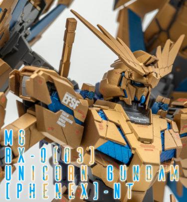 【完成】MG ユニコーンガンダム3号機 フェネクス(ナラティブVer.) その3