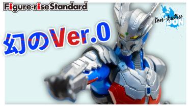 Figure-rise Standard ULTRAMAN SUIT ZERO その1
